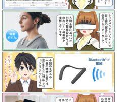 ソニーから Bluetooth対応のワイヤレスネックバンドスピーカー SRS-NB10が発売