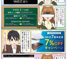 VAIO Z が 22,000円の値下げと7%OFFキャンペーンでお求め安くなっています