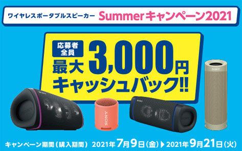 ソニー ワイヤレスポータブルスピーカー Summer キャンペーン 2021