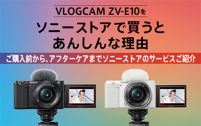 VLOGCAM ZV-E10 をソニーストアで買うとあんしんな理由