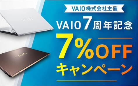 ソニーストア VAIO 7周年記念7%OFFキャンペーン