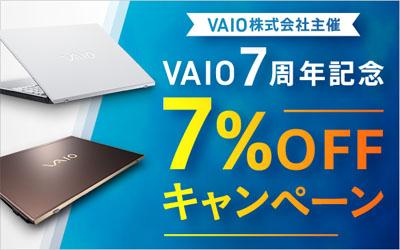 ソニーストア VAIO 7周年記念 7%OFFキャンペーン