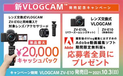 新VLOGCAM発売記念キャンペーン