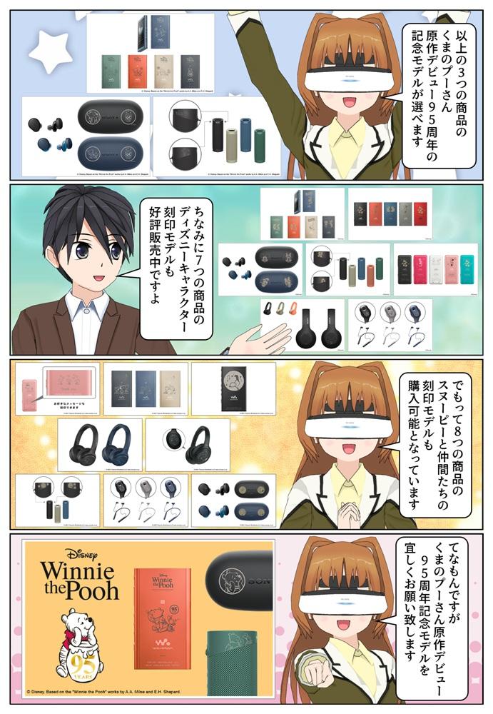ソニー商品のディズニャラクターコラボモデルとスヌーピーと仲間たちのコラボモデル