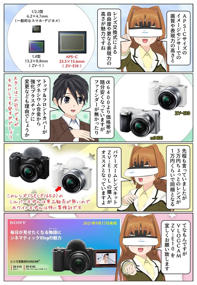ソニー レンズ交換式Vlogカメラ『VLOGCAM ZV-E10』の特徴まとめ、価格帯が安い理由