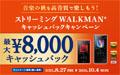 WALKMAN キャッシュバックキャンペーン