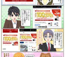 My Sony ID キャンペーンでソニーポイント 100,000円分を抽選で10名様にプレゼント