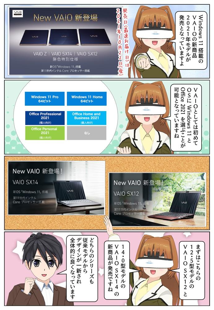 Windows 11 を搭載した VAIO 2021年モデルが発売