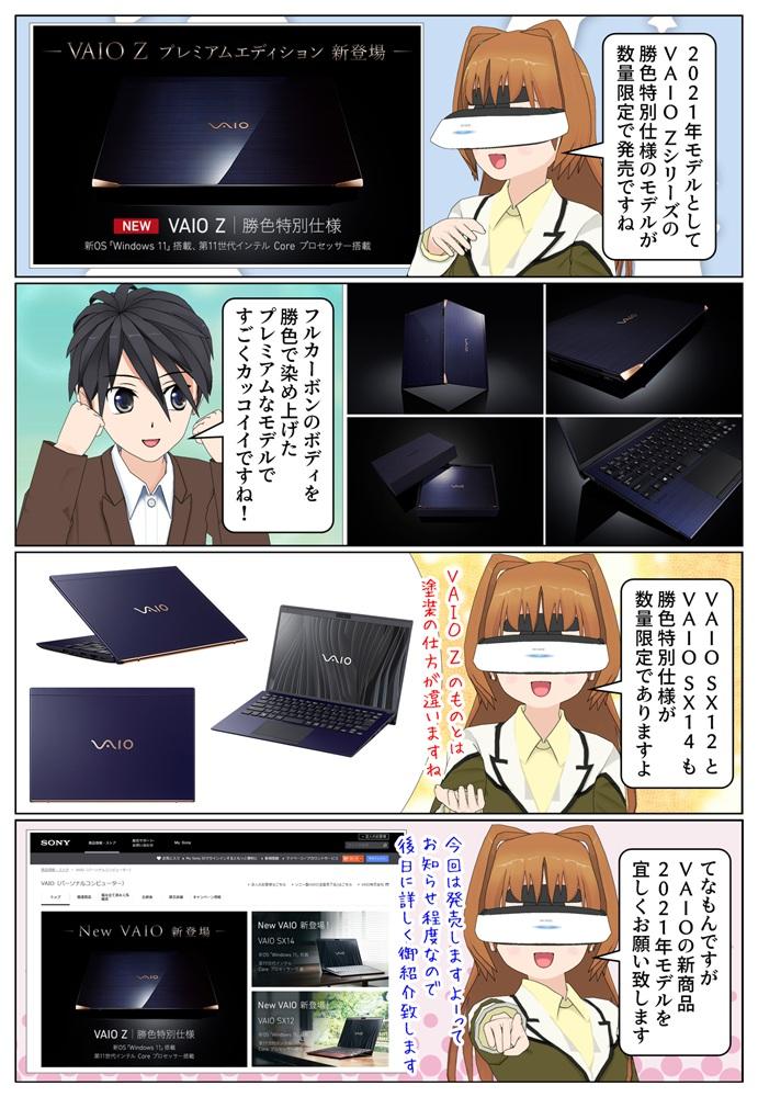 VAIO Z 勝色特別仕様が数量限定で発売