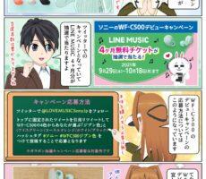 ソニーのWF-C500 デビューキャンペーンで『LINE MUSIC』4ヶ月分が当たる